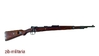 Mauser 98K, deactivated rifle (WWII)
