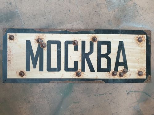 Road Sign Москва (Moscow)1941-42